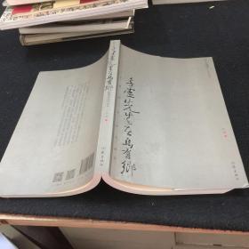 子虚先生在乌有乡(东君自选集)/浙江小说10家