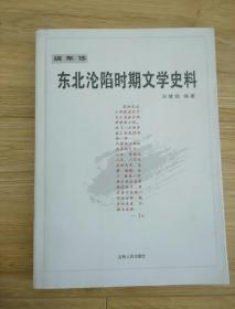 东北沦陷时期文学史料:编年体