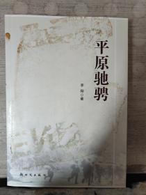 平原驰骋(李翔  签名)保真