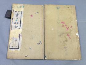书法必备 :民国时期出版安刻初拓《书谱正草合刊》第二、三册合售 线装两册