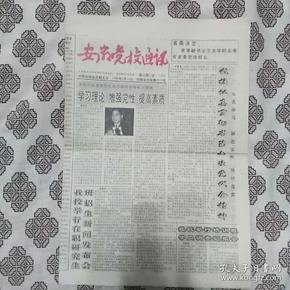 《安徽党校通讯》(1995.3.15)