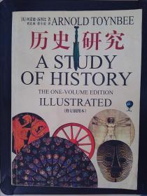 历史研究(修订插图本)