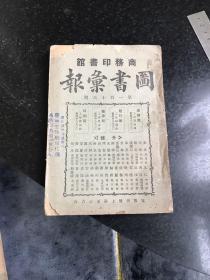 图书汇报 民国时期出版第116期 商务印书馆