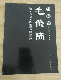 毛修陆临·张旭·郎官石柱记序
