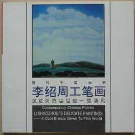 李绍周工笔画:送给炎热尘世的一缕清风