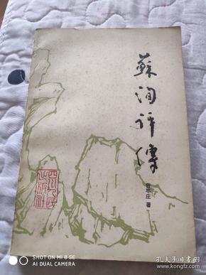 苏洵评传 作者曾枣庄签名持章保真