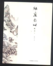 结庐南山(山水画册)