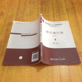 """货币银行学(财政金融类)(第3版)/普通高等教育""""十一五""""国家级规划教材·21世纪精品教材"""