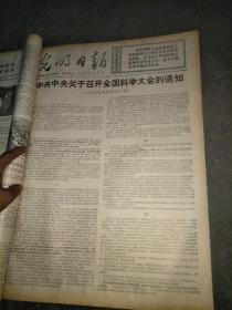 光明日报1977年9月23日四版~中共中央关于召开科学大会的通知~全国第四届文艺演出部分图片