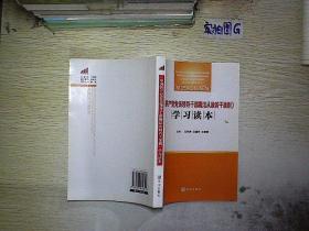 《中国共产党党员领导干部廉洁从政若干准则》学习读本.....