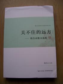 文学的跨界研究 文学与生态学( 博士生导师.教授鲁枢元 签名)16开..近全品相 【P--2】