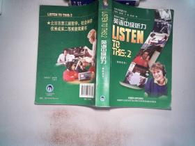 英语中级听力(教师用书)、、