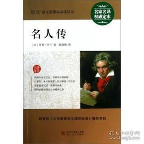 语文新课标丛书:名人传