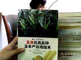 玉米优良品种及丰产栽培技术/种子工程丛书