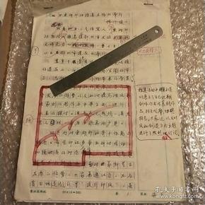 书法家陈行健《98年东湖印社雅集在鄂州举行》手稿