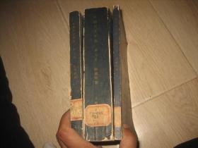中国天文学史【一、二、三】全三册