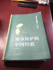 刑事辩护的中国经验 增订本