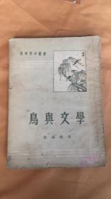 鸟与文学【有插图.1951年开明书店 贾祖璋著