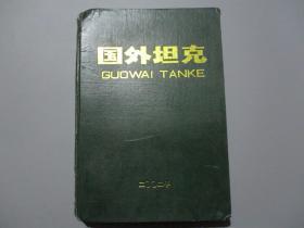 国外坦克(2002年·合订本1-12)