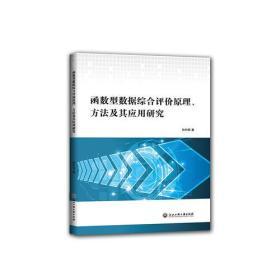 孔夫子旧书网--函数型数据综合评价原理、方法及其应用研究