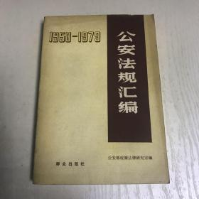 1950—1979公安法规汇编