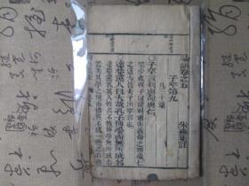 清木刻本:论语集注【卷五】【子罕/乡党】 朱熹集注