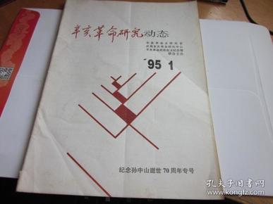 辛亥革命研究动态1995年第1期纪念孙中山逝世70周年专号