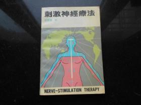 刺激神经疗法