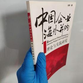 中国企业海外并购理论与实践研究(包快递)