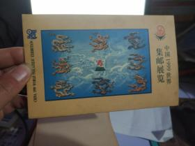 中国1999世界集邮展览【共7张60分的纪念明信片】
