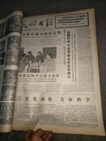 光明日报1977年9月24日四版