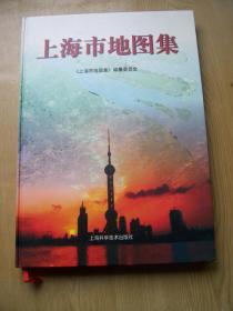 上海市地图集***8开.品相好【8k--16】.