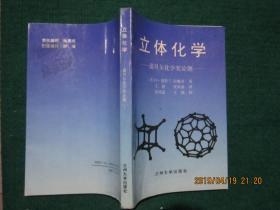 立体化学 诺贝尔化学奖论题