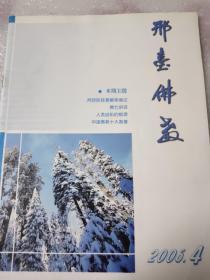 邢台佛教(2006/4)大16开外观如图,内干净无勾画,私藏装订好品如图,观图下单不争议。