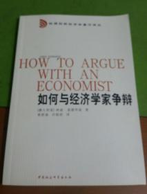 如何与经济学家争辩
