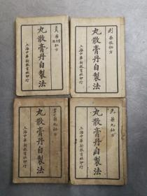 丸散膏丹自制法(民国十七年版四册全)