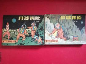 【9】连环画丁丁历险记; 月球探险(上下集) 1版1