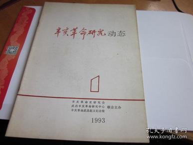 辛亥革命研究动态1993年第1期创刊号