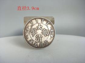 乡下收的大清银币宣统三年龙纹银元..