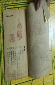 新中国游记【民国25版】】