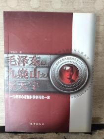 毛泽东的九嶷山友人乐天宇:一位老革命家和科学家传奇一生