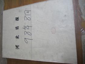 (生日报)河北日报1998年8月21日