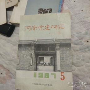 河南党史研究  1987.5