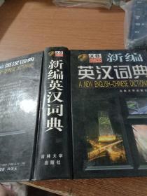 新编英汉词典.