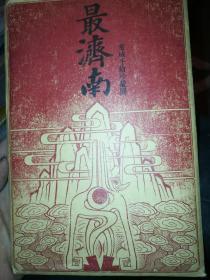 最济南—— 老城手绘珍藏图