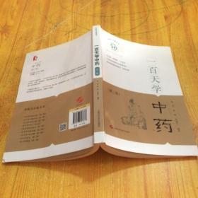 一百天学中药(第3版)