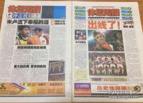 体坛周报 2001年10月8日 中国足球世界杯首次出线