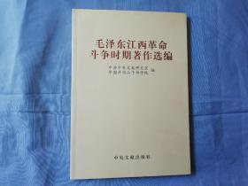 毛泽东江西革命斗争时期著作选编