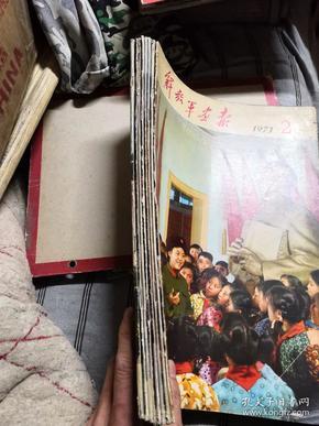 解放军画报1976.10/3/1,1975.12/10/9/2,1973.2【八本合售】