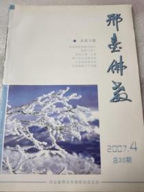 邢台佛教(2007/4)大16开外观如图,内干净无勾画,私藏装订好品如图,观图下单不争议。